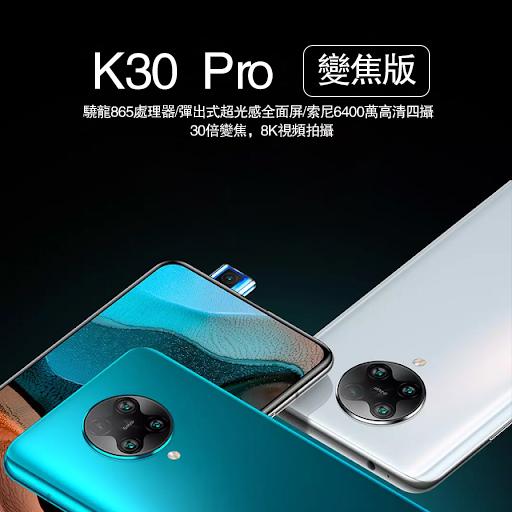 全新未拆封 紅米 Redmi K30 Pro (5G) 變焦版 8+128G 內建GMS 小米原廠正品智慧手機 雙卡雙待 超久保固