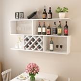 創意牆上酒櫃 餐廳紅酒架 壁挂置物架 現代簡約客廳牆壁架 壁挂式酒架