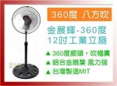 金展輝 復古 12吋 涼風扇 360轉 電扇 電風扇 工業立扇 台灣製 金屬鋁葉片 工業扇 AB-1211