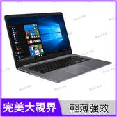 華碩 ASUS S510UN 灰 256G SSD+1TB雙碟升級版【i5 8250U/15.6吋/MX150/窄邊框/獨顯/筆電/Win10/Buy3c奇展】S510U