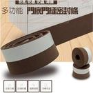 金德恩 台灣製造 防撞防塵降噪多功能隙縫密封泡棉膠條100cm/2入/包/兩色可選/咖啡/白