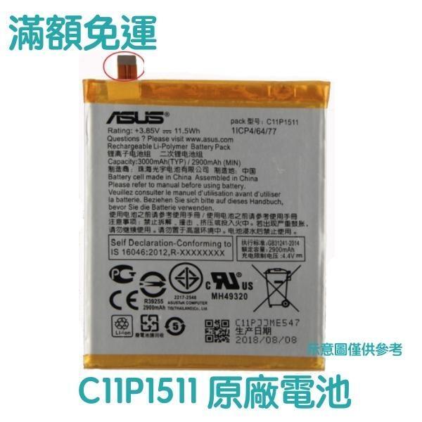 【免運費】附發票【送4大好禮】華碩 Zenfone3 ZE552KL 原廠電池 Z012D 電池 C11P1511