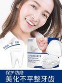牙齒保護套男女成人牙齒矯正隱形器透明牙套矯正器夜間齙牙磨牙套 曼莎時尚