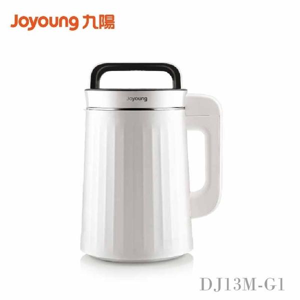 九陽Joyoung 多功能豆漿機DJ13M-G1