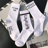3 雙潮牌英文簡約白色 學院風男女情侶棉中筒長襪子滑板襪
