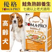 【🐱🐶培菓寵物48H出貨🐰🐹】五代新優格》高齡犬鮭魚熟齡養生配方-1.5kg/3.3lb