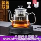 電陶爐煮茶器黑茶全玻璃蒸煮家用蒸茶壺耐高溫蒸汽燒水壺加厚茶具 220v名購居家