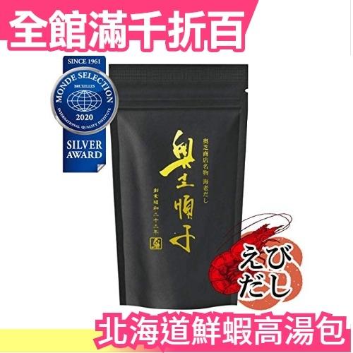 日本 奥芝順子 北海道鮮蝦高湯包 6包入 無添加 札幌名店 日式料理調味料 海老昆布【小福部屋】