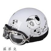 機車頭盔男電瓶車時尚個性頭盔夏季男女半盔四季通用安全帽