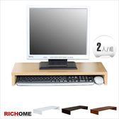 【RICHOME】四色可選喔《弗雷德桌上架(2入)-2色》LCD-鍵盤-電腦桌-工作桌-書桌-置物