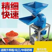 磨粉機家用小型五穀雜糧玉米顆粒小麥豆類大米調料藥材飼料粉碎機 220vNMS陽光好物