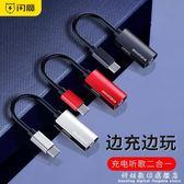 小米6耳機8轉接頭type-c數據線華為p20pro充電聽歌二合一6x小米8se  科炫數位