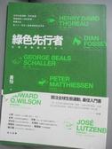 【書寶二手書T9/社會_OOK】綠色先行者:生態運動關鍵12人_黃怡