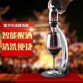 [gogo購]醒酒器紅酒快速醒酒器魔術醒酒器