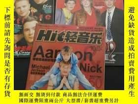 二手書博民逛書店罕見hit輕音樂2003-(10,11,12)上三本合售Y186899