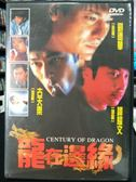 挖寶二手片-P07-169-正版DVD-華語【龍在邊緣】-古天樂 譚耀文 劉德華