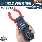 『儀特汽修』小型三用鉤錶交流電流直流電壓二極體通斷MET DCM200