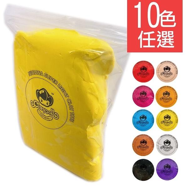 1公斤 彩色超輕土 (單色補充包) ClayDoll /一包入(促300) 超輕黏土 超輕粘土 YF13903