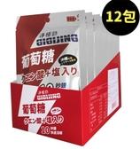 12包特價組~GIGIJING淨極勁~勁元素加鹽葡萄糖 20g(每包10粒)/盒
