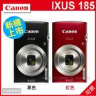 CANON IXUS 185  數位相機 光學變焦 2000萬像素 日期印記 高清拍攝 總代理台灣佳能公司貨  可傑