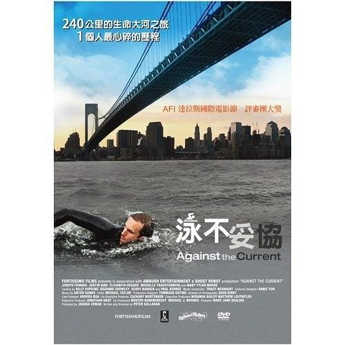 泳不妥協 DVD Against the Current 約瑟夫范恩斯伊莉莎白瑞瑟賈斯汀克爾 (購潮8)