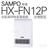 (現貨新品) SAMPO 聲寶浴室壁掛式電暖器 HX-FN12P 浴室/房間兩用壁掛式陶瓷電暖器