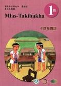 卡群布農語學習手冊第1階(附光碟)3版2刷