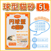 《48HR快速出貨》*KING*日本丹球型貓砂◎果香味-5L-粗/細砂可選