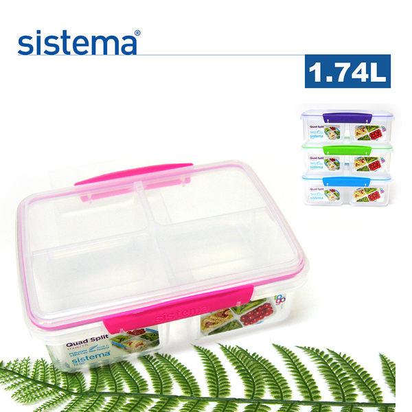 【sistema】紐西蘭進口扣式四格保鮮盒1.74L(顏色隨機)