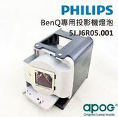 【APOG投影機燈組】適用於《BENQ MX722 5J.J6N05.001》★原裝Philips裸燈★