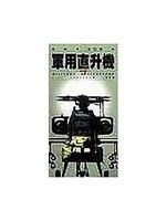 二手書博民逛書店 《軍用直升機--MILITARY HELICOPTERS》 R2Y ISBN:9577083900│BillGunston