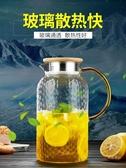 茶壺 冷水壺玻璃水壺涼水壺耐高溫家用茶壺耐熱防爆涼白開水杯扎壺套裝【快速出貨】