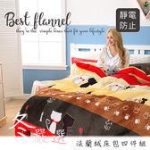 專櫃級法蘭絨床包組 雙人5x6.2尺 貓咪【BE1101650】 兩用毯被套 纖細保暖 不掉毛 不掉色 BEST寢飾