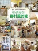 (二手書)就是愛住鄉村風的家-550個鄉村風生活空間設計提案