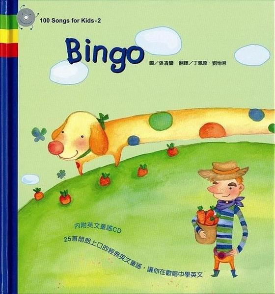 (二手書)世界著名100首經典英文童謠(2):Bingo