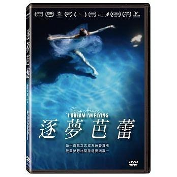 逐夢芭蕾 DVD Sometimes I dream I am flying 免運 (購潮8)