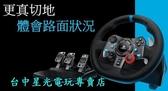 【PC週邊 可刷卡】☆ 羅技 Logitech G29 賽車方向盤 PS3 / PS4 通用 ☆全新品 【台中星光電玩】