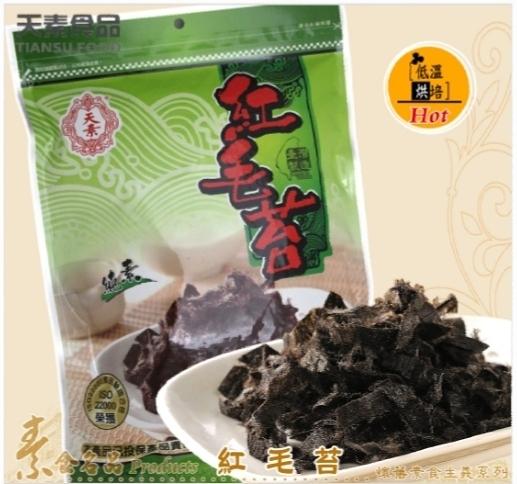 (天素)紅毛苔/120g/包~特價優惠熱賣中--人氣商品