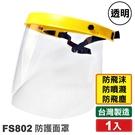 輕便式 防護面罩 頭戴式保護罩 (FS802) 1入 (透明 防飛沫 台灣製 防疫必備) 專品藥局【2018622】