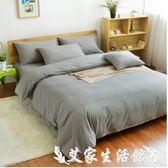 被套床上用品1.8m素色床單被套1.5米單人床學生宿舍被單4igo  艾家生活館