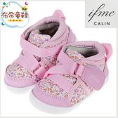 《布布童鞋》日本IFME童趣CALIN碎花粉超輕量寶寶機能學步鞋(12.5~15公分) [ P9T701G ]