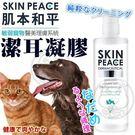 【 培菓平價寵物網】SKIN PEACE 肌本和平》敏弱寵物醫美級潔耳凝膠-310ml