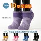 Footer 除臭襪 T142 M號 暖陽麻花輕壓力足弓船短襪 局部厚 10雙超值組