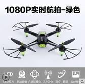 無人機航拍高清專業遙控飛機兒童小學生小型男孩玩具四軸飛行器 MKS宜品