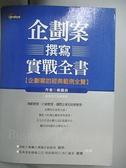 【書寶二手書T8/財經企管_E5A】企劃案撰寫實戰全書_戴國良