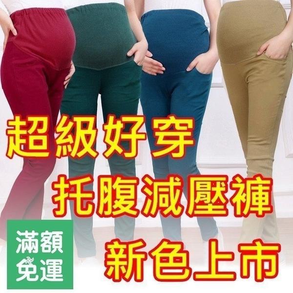 BabyShare時尚孕婦裝【211052】超彈力立體剪裁孕婦托腹減壓褲 修飾剪裁 孕婦褲孕婦長褲 孕婦小腳褲
