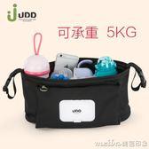 嬰兒車掛包收納袋嬰兒推車掛鉤兒童推車配件掛袋寶寶儲物袋 美芭