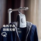 烘衣機宿舍靜音便攜110V-220V迷你烘乾衣架機可折疊式旅游便攜電熱速乾JD 雙十二