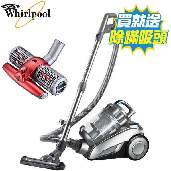 現貨【原廠公司貨】Whirlpool 惠而浦 多重氣旋式吸塵器 VCK4007(送紫外線塵蹣吸頭) (除塵蹣抗過敏)
