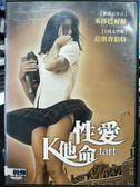 挖寶二手片-P06-412-正版DVD-電影【性愛K他命】-米莎巴爾頓 拉琪查伯特